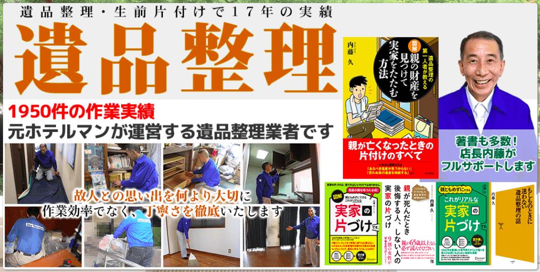 埼玉中央店