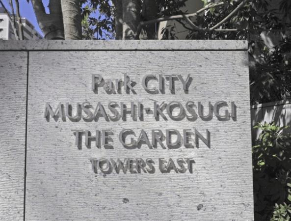 パークシティ武蔵小杉 ザ ガーデンのプレート
