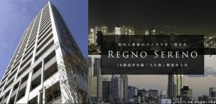 レグノ・セレーノのアイキャッチ