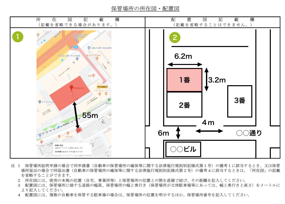 保管場所の所在図・配置図の書き方見本