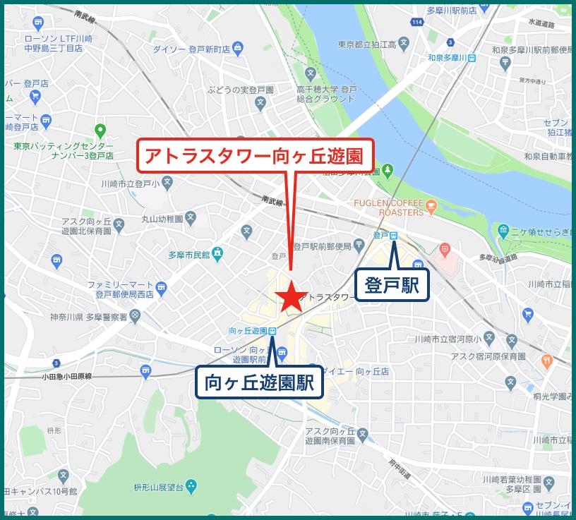 アトラスタワー向ヶ丘遊園の地図