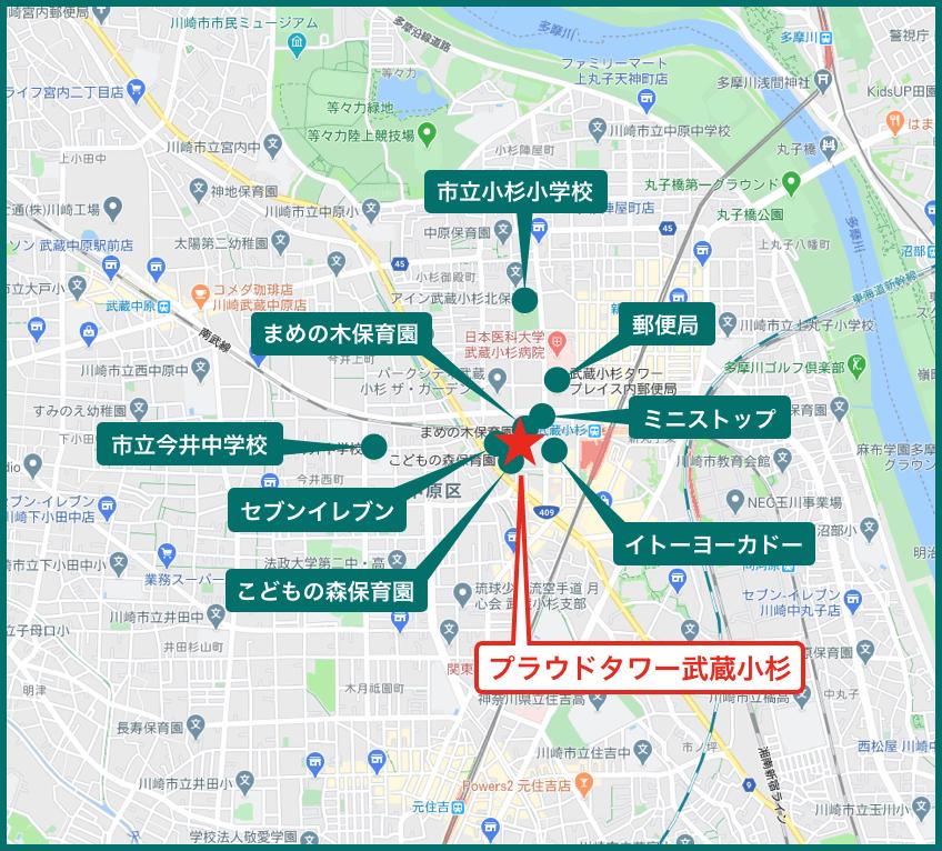 プラウドタワー武蔵小杉の周辺施設