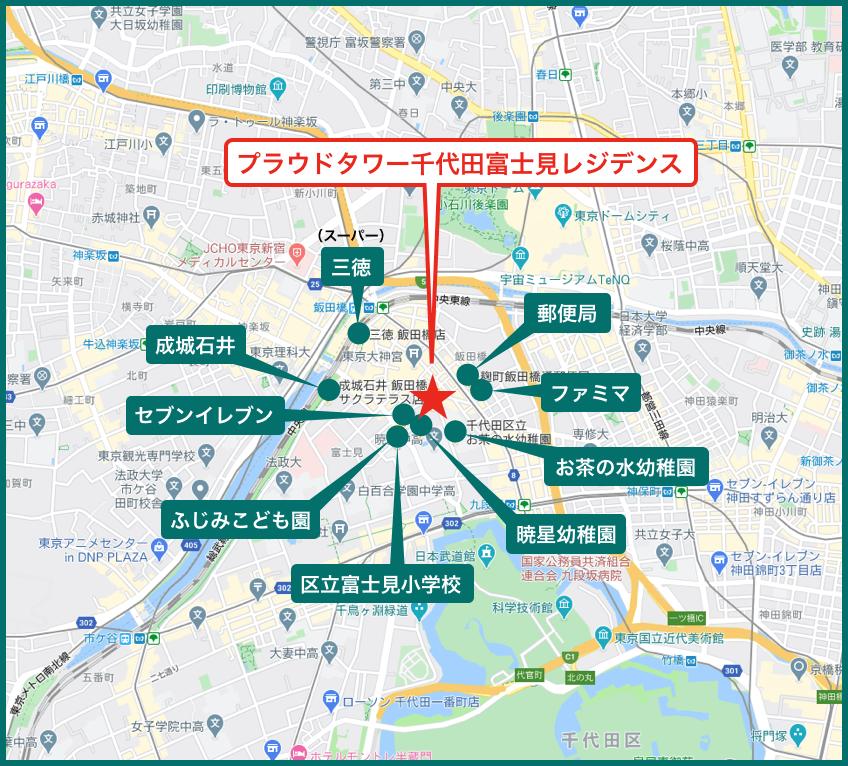 プラウドタワー千代田富士見レジデンスの周辺施設