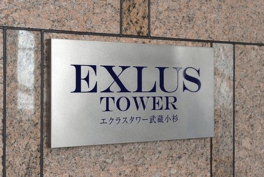 エクラスタワー武蔵小杉のプレート