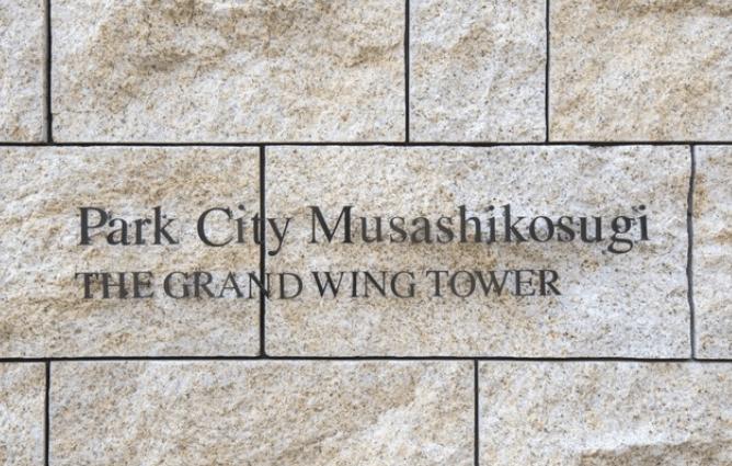 パークシティ武蔵小杉ザ・グランドウイングタワーのプレート