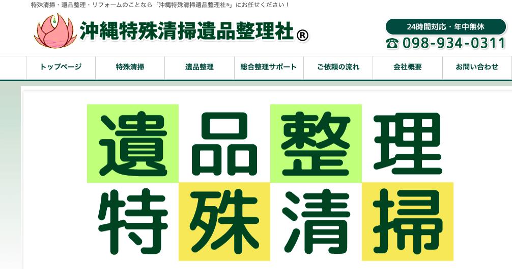 沖縄特殊清掃遺品整理社