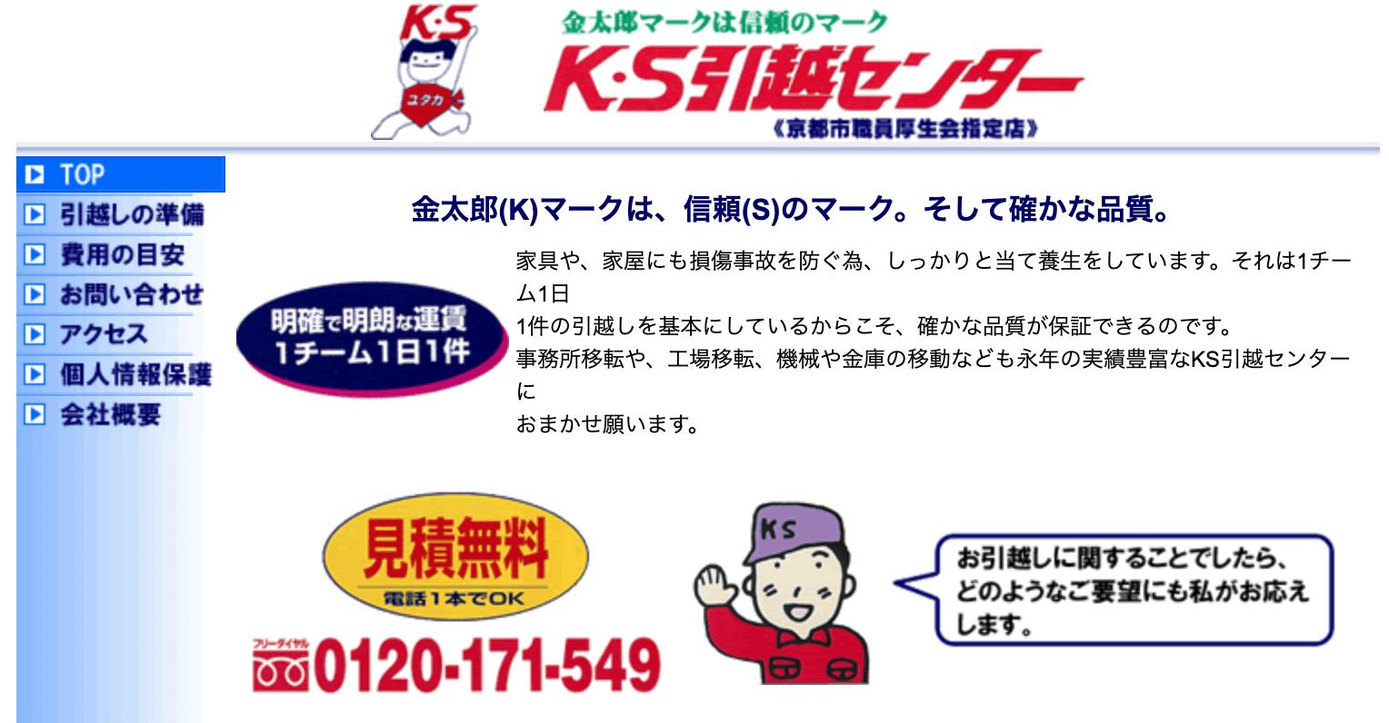 K・S引越センターのトップページ