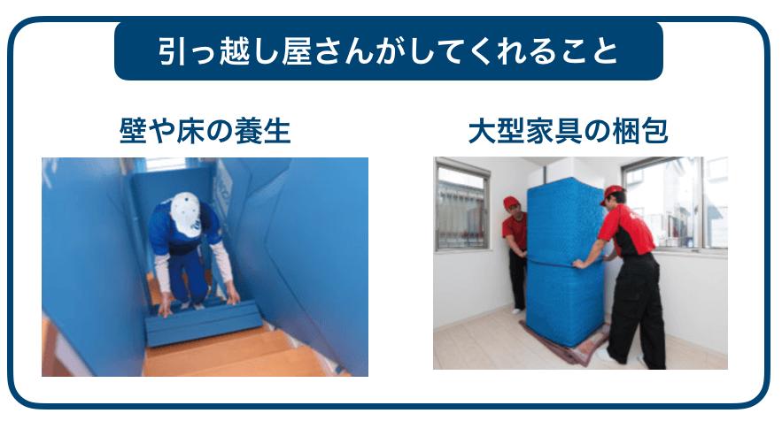 壁の養生や大型家具の梱包の作業風景