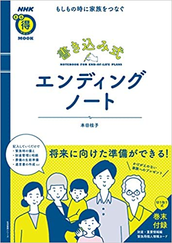 NHK出版のエンディングノート