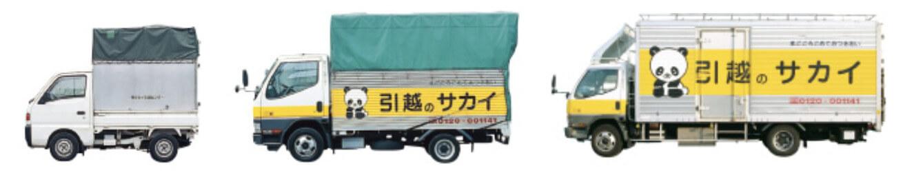 サカイ引越センターのトラック