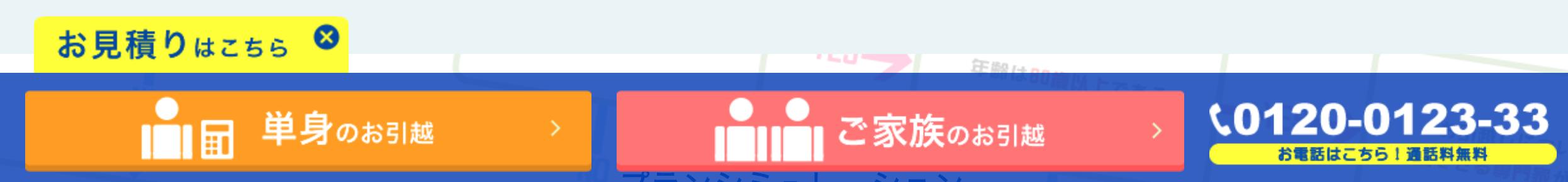 引っ越し屋さんの見積もりフォームボタンの例