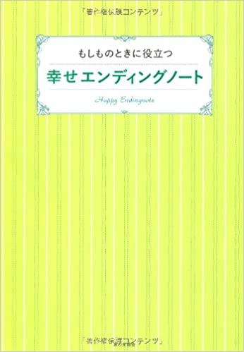 家の光協会のエンディングノート