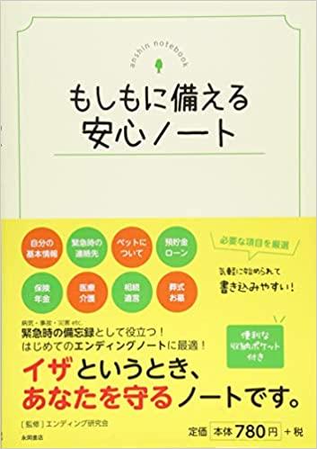 永岡書店のエンディングノート