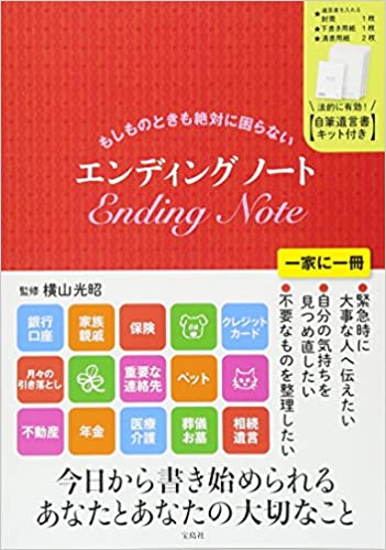 宝島社のエンディングノート