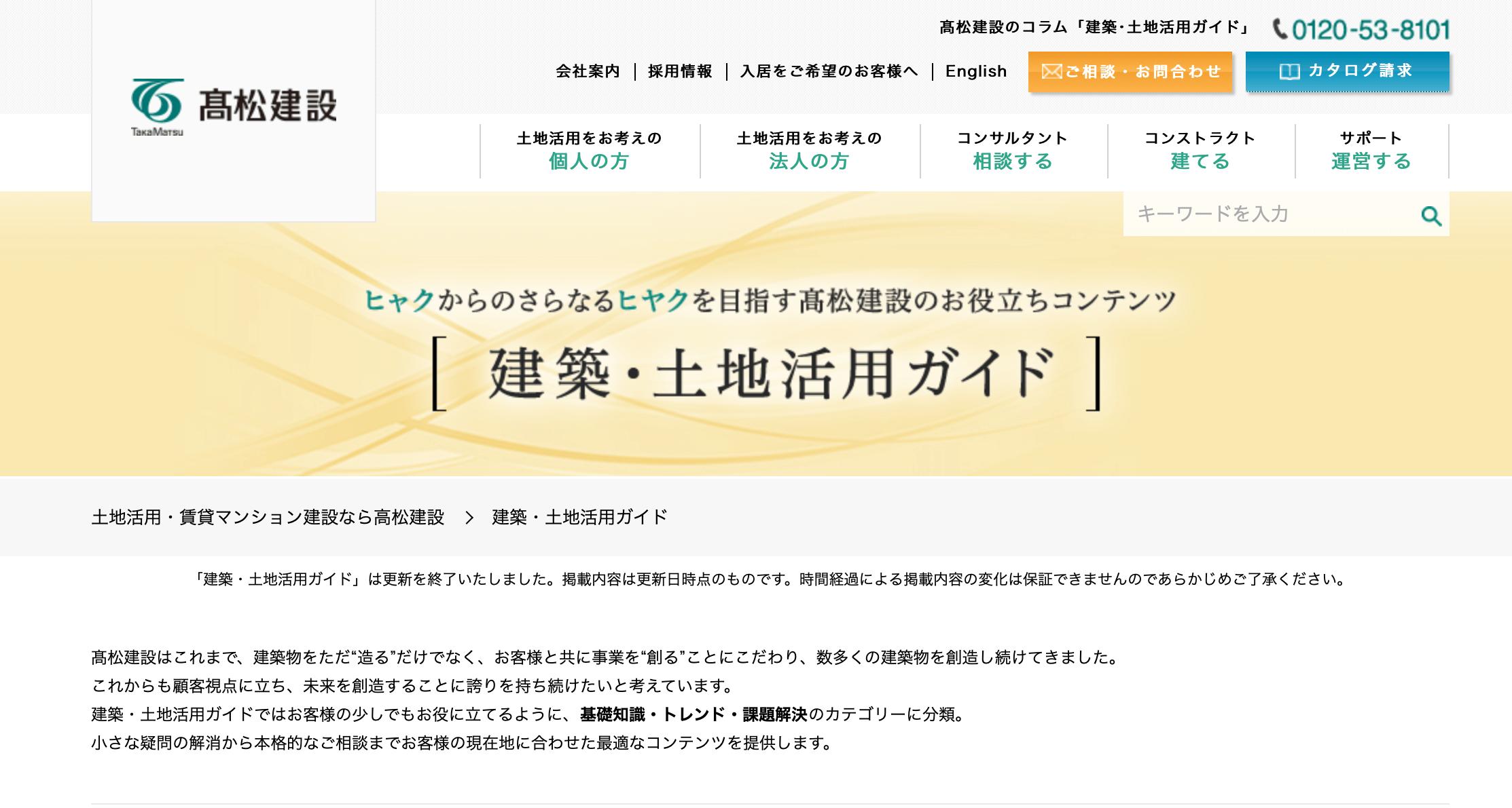 高松建設株式会社の公式ページ