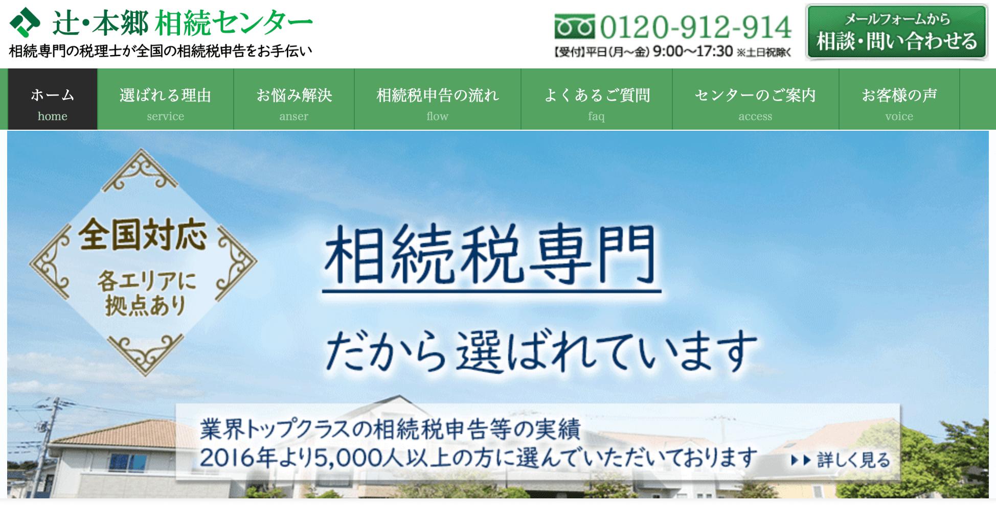 辻・本郷税理士法人の公式ページ