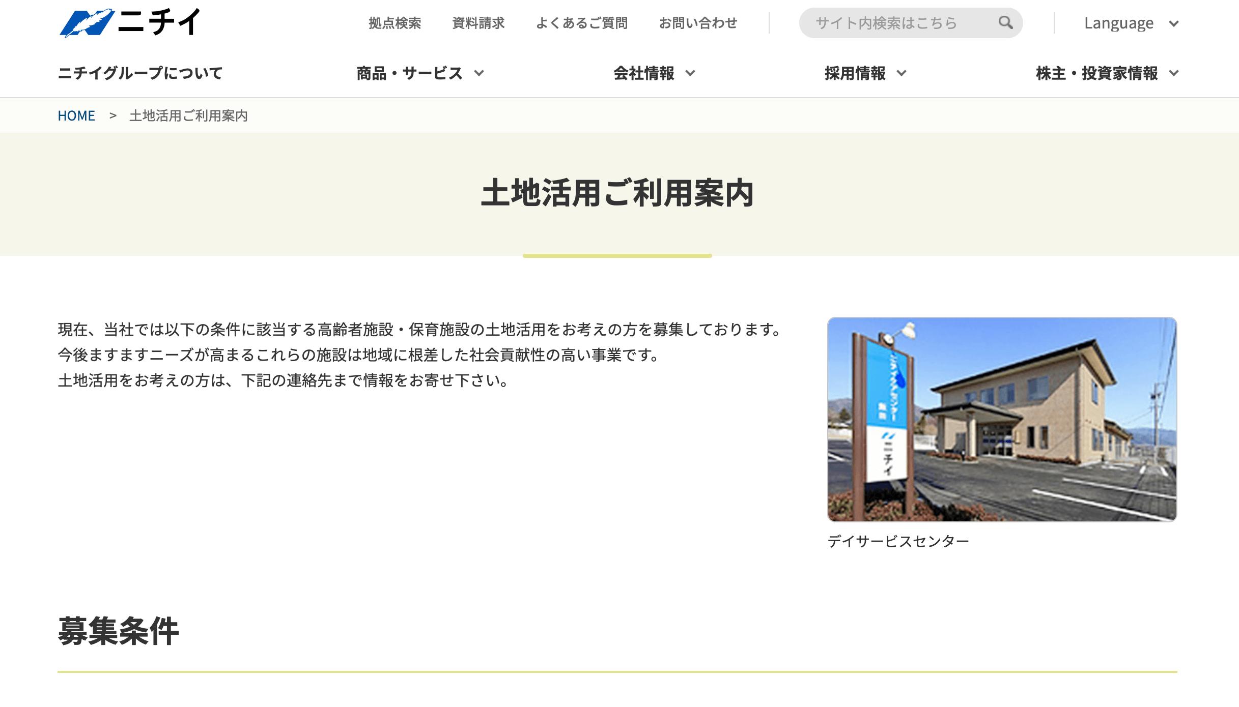 株式会社ニチイ学館の公式ページ