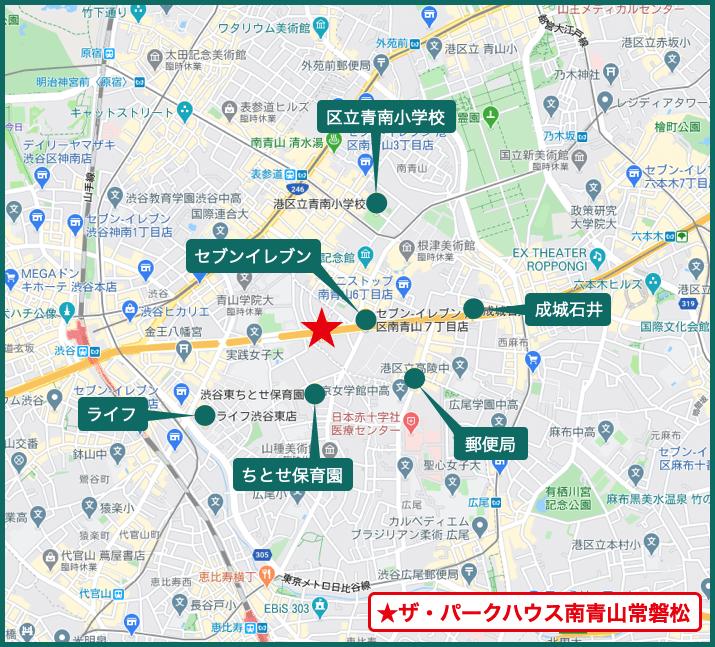 ザ・パークハウス南青山常磐松の周辺施設