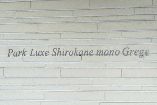 パークリュクス白金monoグレージュのプレート
