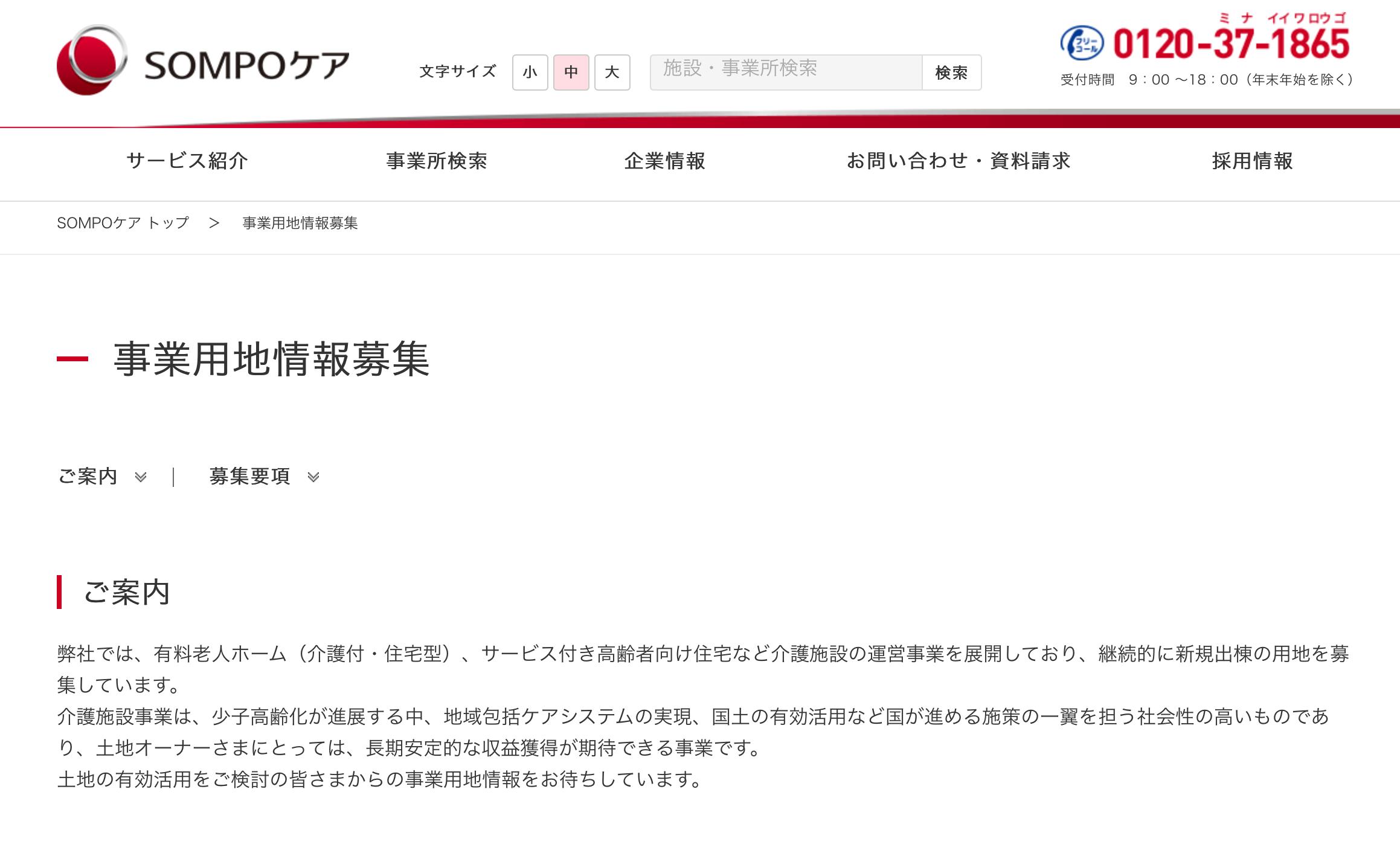 SOMPOケア株式会社の公式ページ