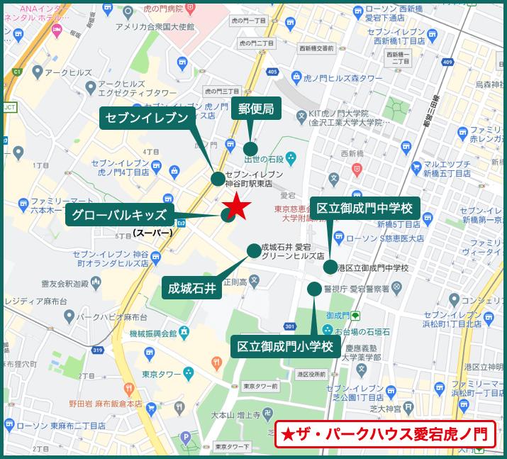 ザ・パークハウス愛宕虎ノ門の周辺施設