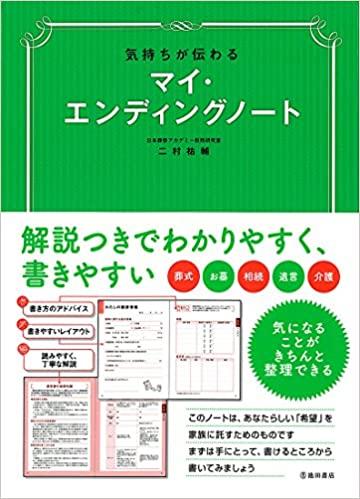 池田書店のエンディングノート