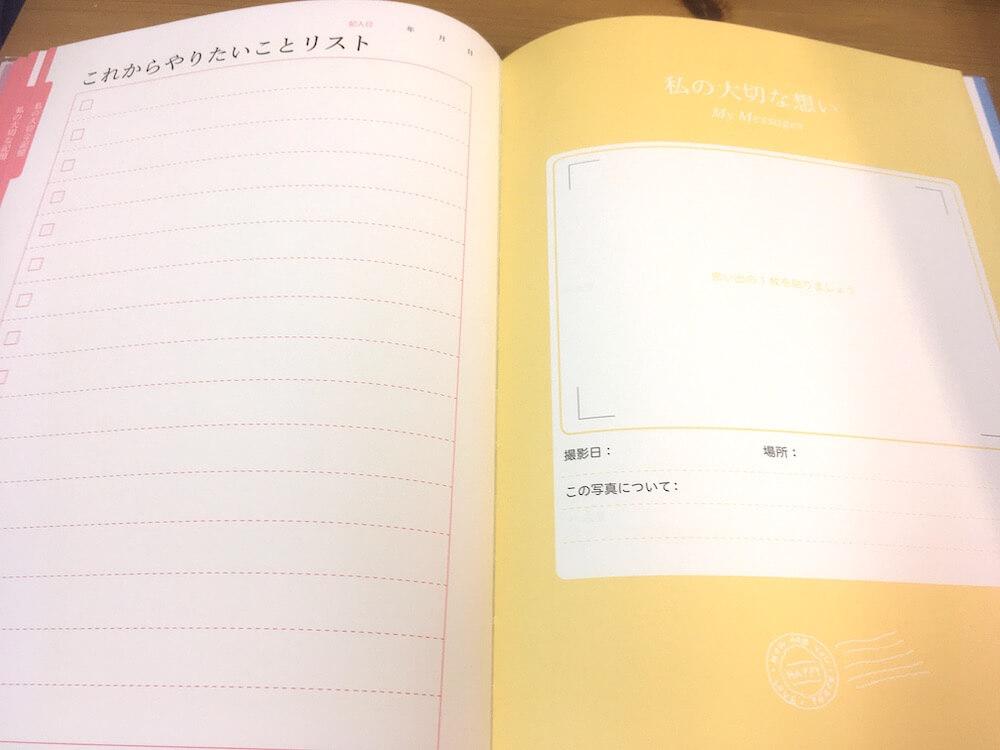 プレシャスエンディングノートのページ