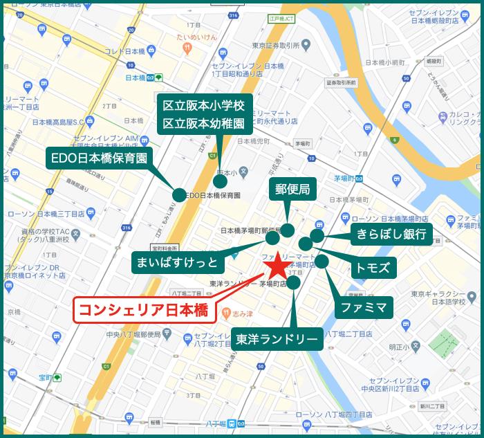 コンシェリア日本橋の周辺施設