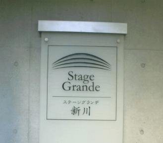 ステージグランデ新川のプレート