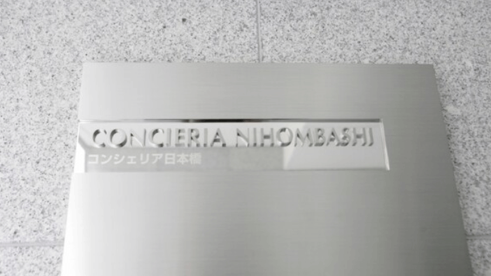 コンシェリア日本橋のマンション名