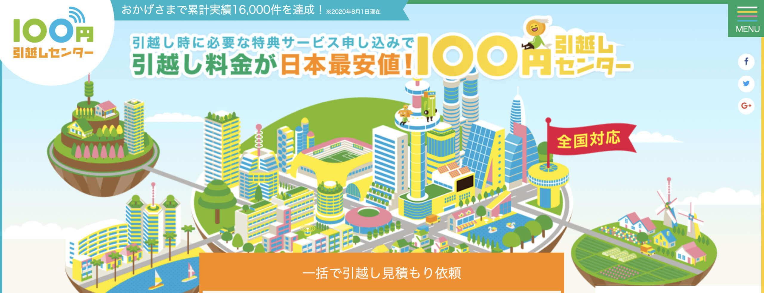 100円引越しセンター