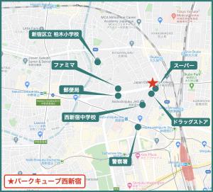パークキューブ西新宿の周辺施設