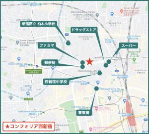 コンフォリア西新宿の周辺施設