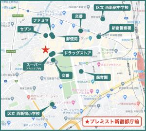 プレミスト新宿都庁前の周辺施設