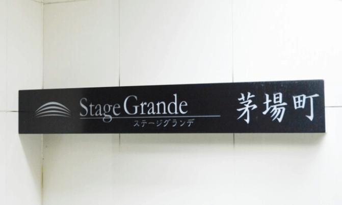 ステージグランデ茅場町のプレート