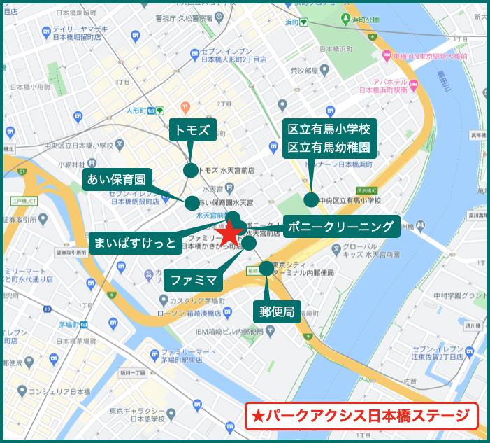 パークアクシス日本橋ステージの周辺施設