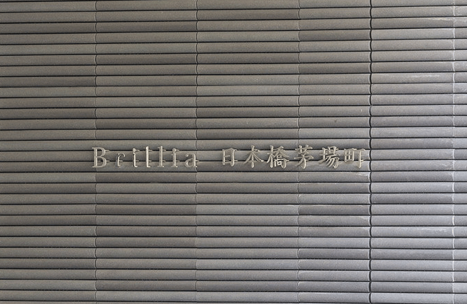 ブリリア日本橋茅場町のプレート