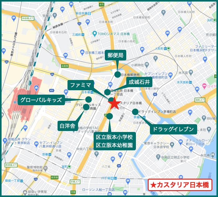 カスタリア日本橋の周辺施設