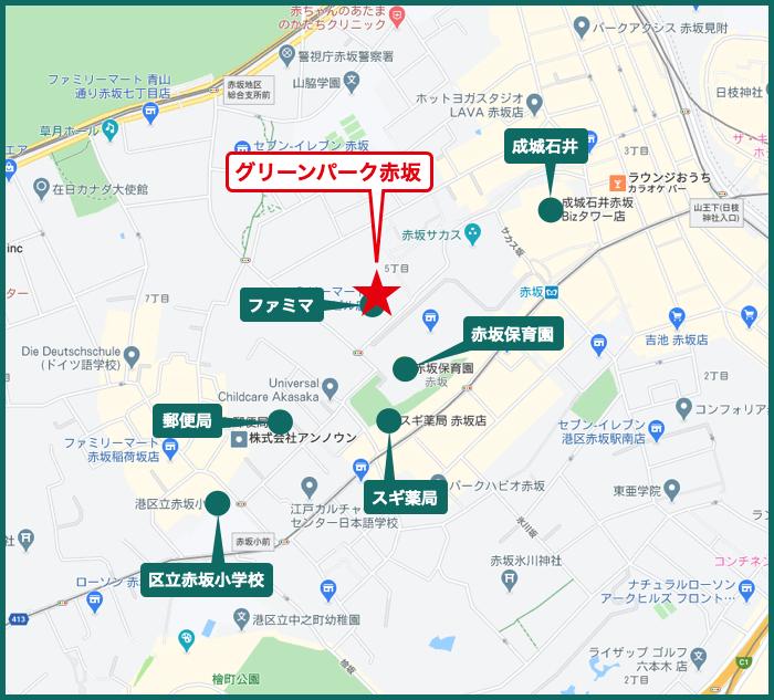 グリーンパーク赤坂の周辺施設