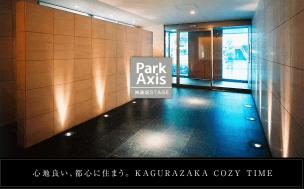 パークアクシス神楽坂ステージのアイキャッチ