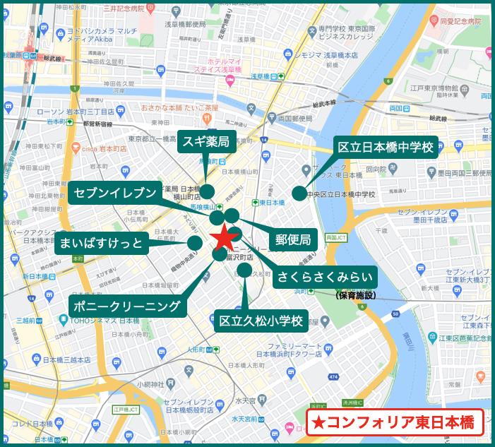 コンフォリア東日本橋の周辺施設