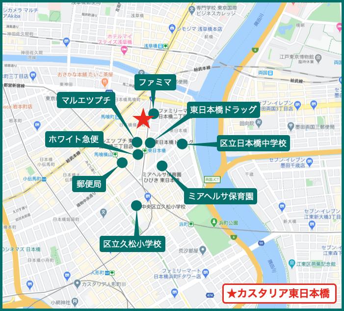 カスタリア東日本橋の周辺環境