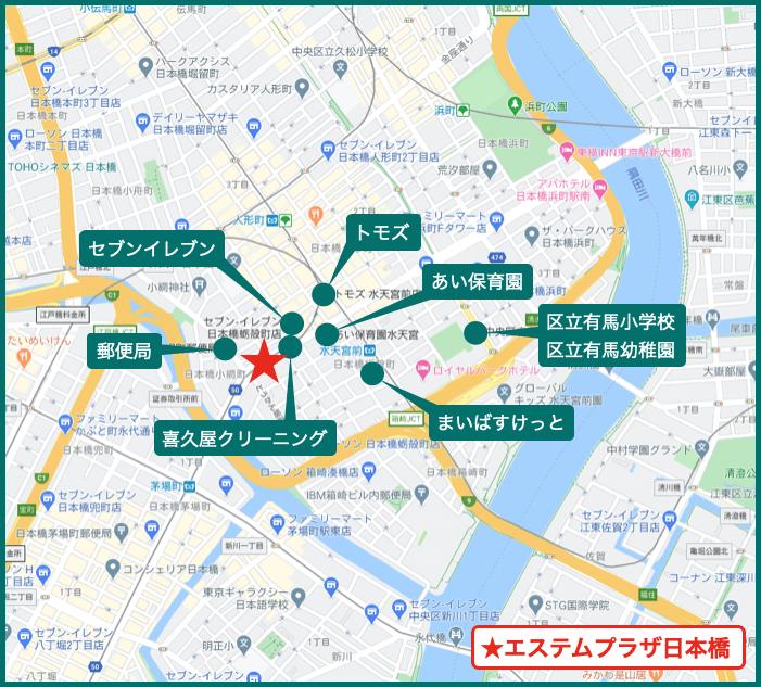 エステムプラザ日本橋の周辺施設