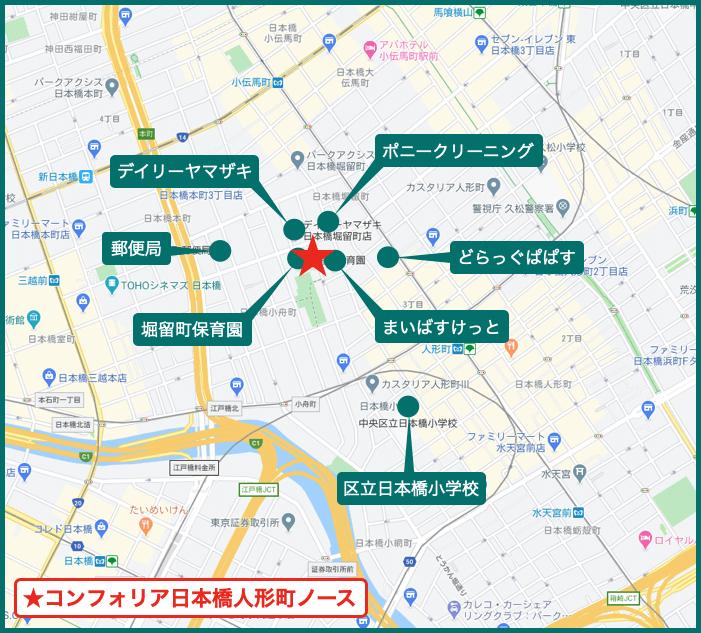 コンフォリア日本橋人形町ノースの周辺施設