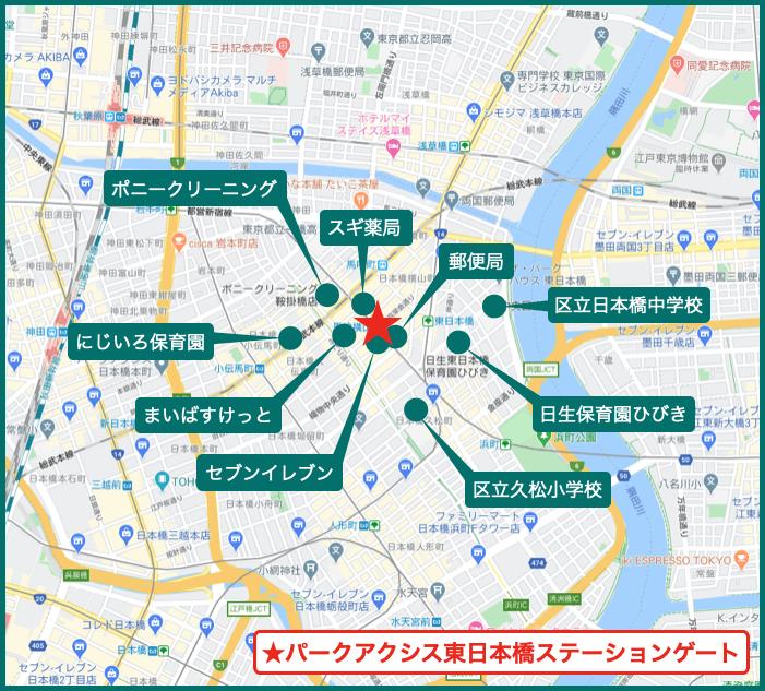 パークアクシス東日本橋ステーションゲートの周辺施設