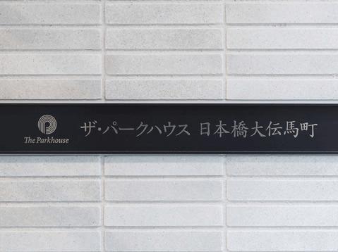 ザ・パークハウス日本橋大伝馬町のプレート