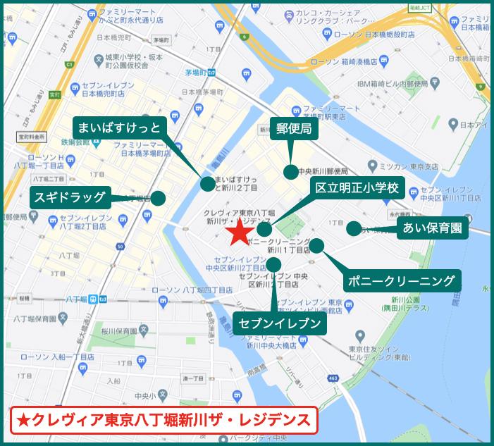 クレヴィア東京八丁堀新川ザ・レジデンスの周辺施設
