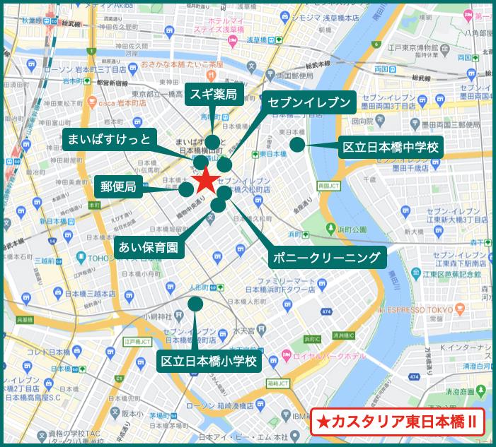 カスタリア東日本橋Ⅱの周辺施設