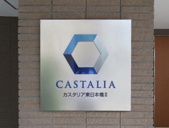 カスタリア東日本橋Ⅱのプレート