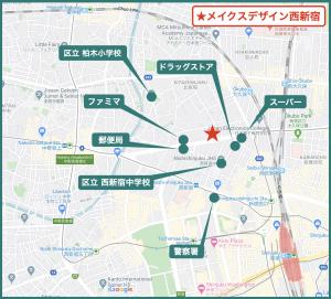 メイクスデザイン西新宿の周辺施設